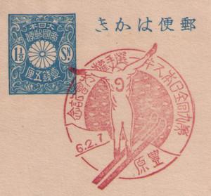 Tokuintoyohara19310207